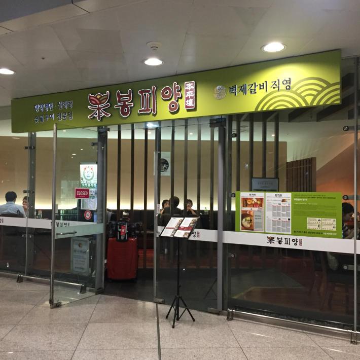 17年10月日帰りソウル 8☆仁川空港で夕食_d0285416_19331225.jpg