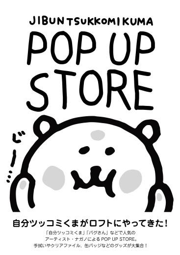 【告知】「自分ツッコミくま」ロフト店舗限定販売開始のお知らせ_f0010033_16484260.jpg