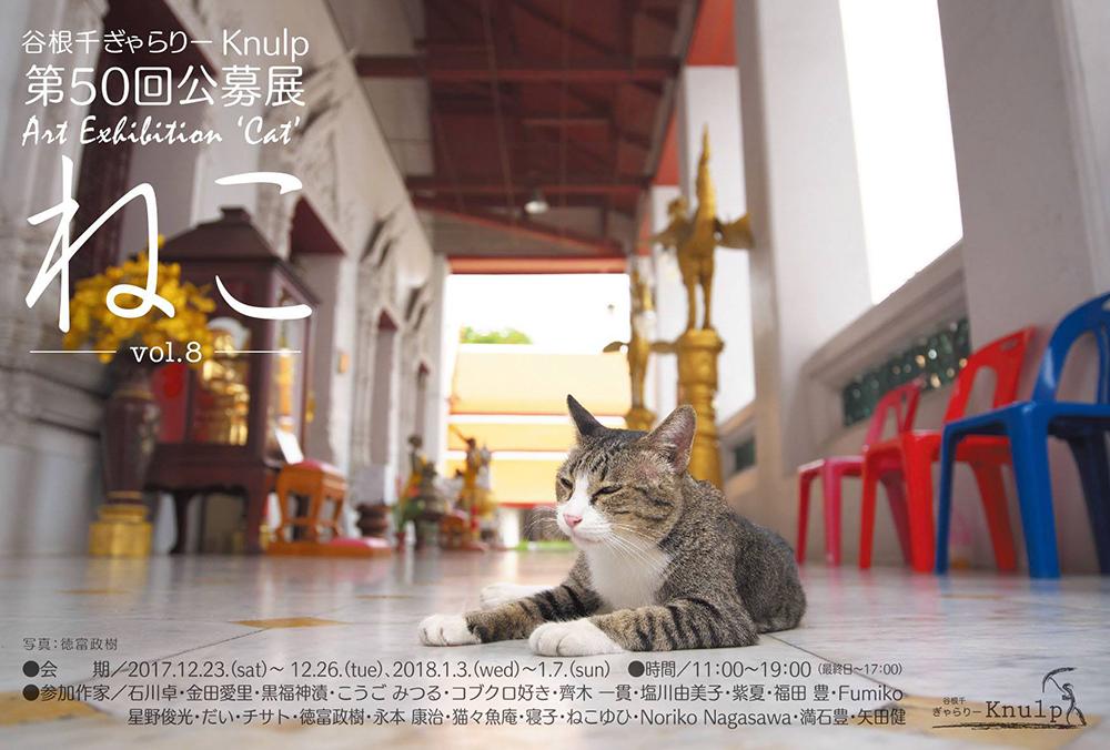 ぎゃらりーKnulp 第50回公募展「ねこ」vol.8_c0194541_13225970.jpg