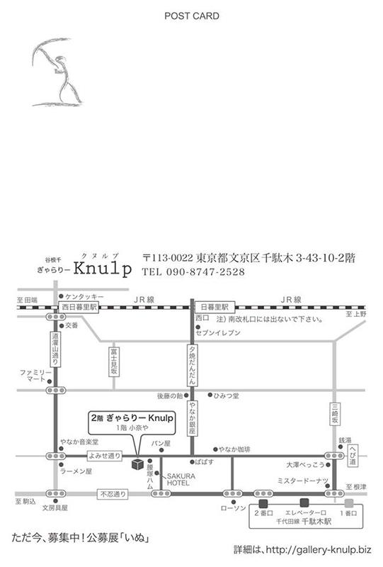 ぎゃらりーKnulp 第50回公募展「ねこ」vol.8_c0194541_13234349.jpg