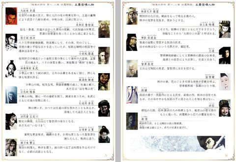 『絵巻水滸伝 第一部 第二巻』入稿しました!_b0145843_19315466.jpg