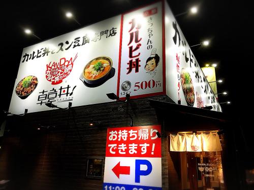 韓丼 松阪店_e0292546_22131945.jpg