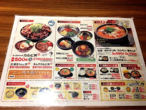 韓丼 松阪店_e0292546_22132608.jpg