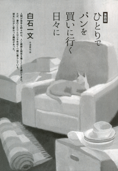 小説新潮 白石一文著「ひとりでパンを買いに行く日々に」第4回扉絵/小説誌挿絵_b0194880_12371205.jpg