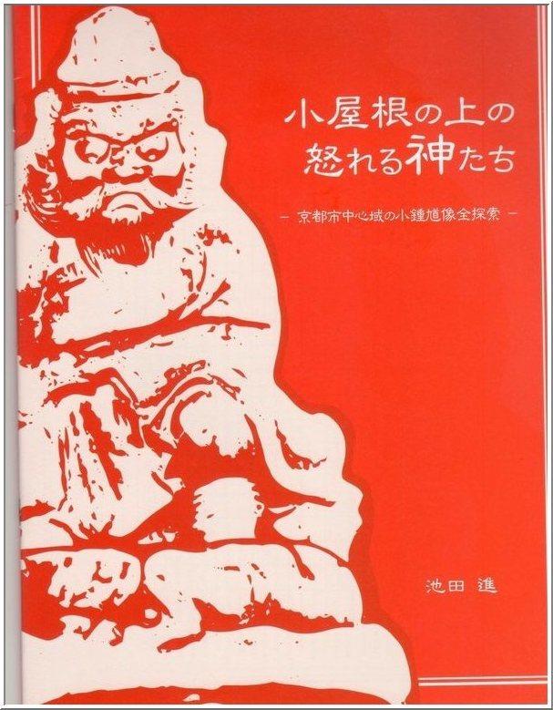 京都・高瀬川四季airで開催中の「洛中の鍾馗さんと鬼瓦展」を観る_b0104092_15555944.jpg
