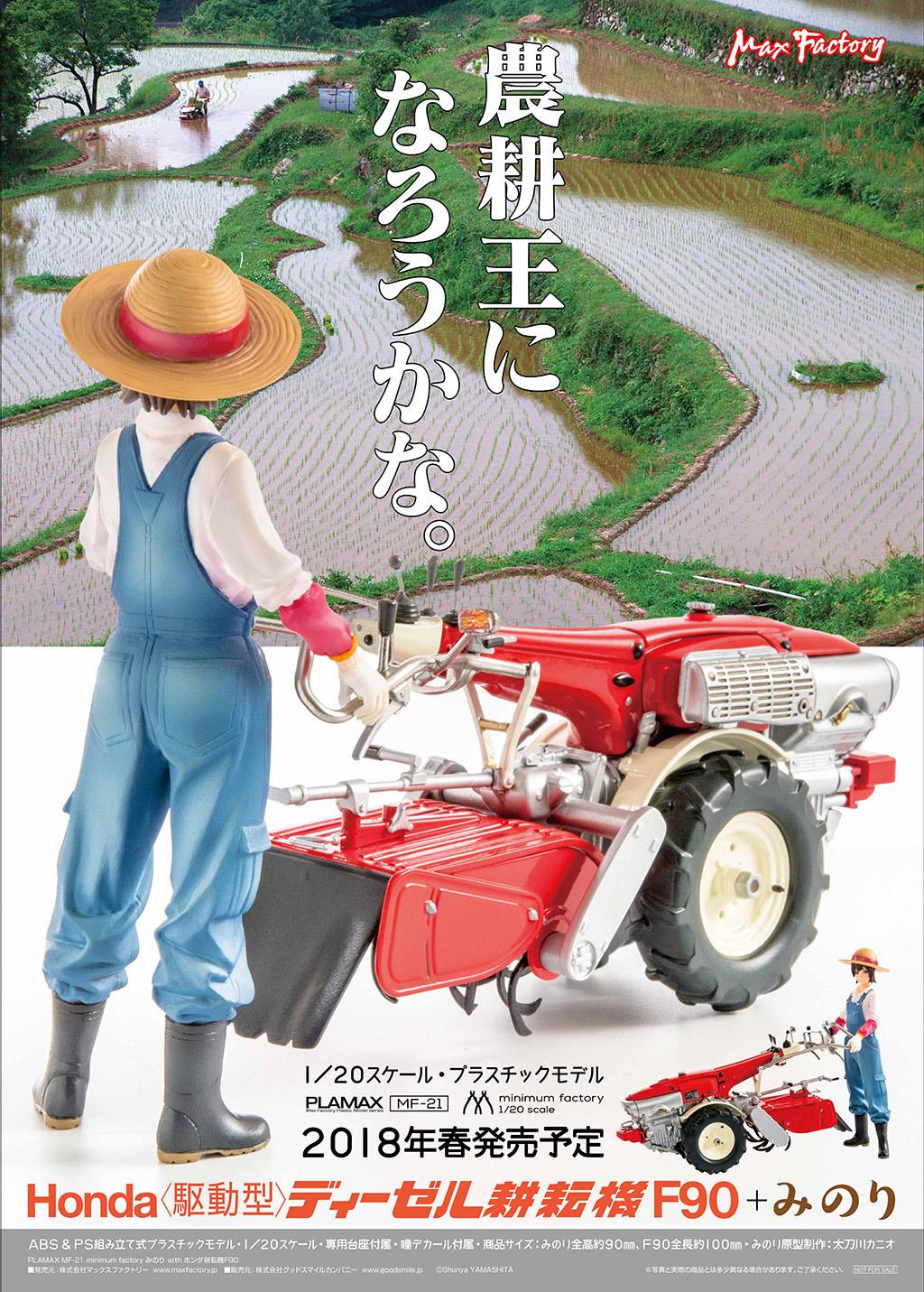 タイムレスなデザインは美しい!耕うん機&農ガールのプラモデルが案内開始です。_f0395912_16033558.jpg