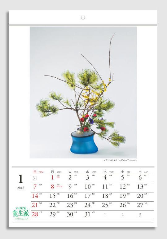 2018年度版 龍生派いけばなカレンダー「華洲の花」 発売中!_a0154028_16455147.jpg