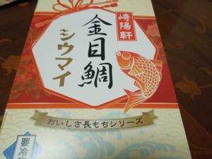金目鯛シウマイ_f0101128_23282883.jpg