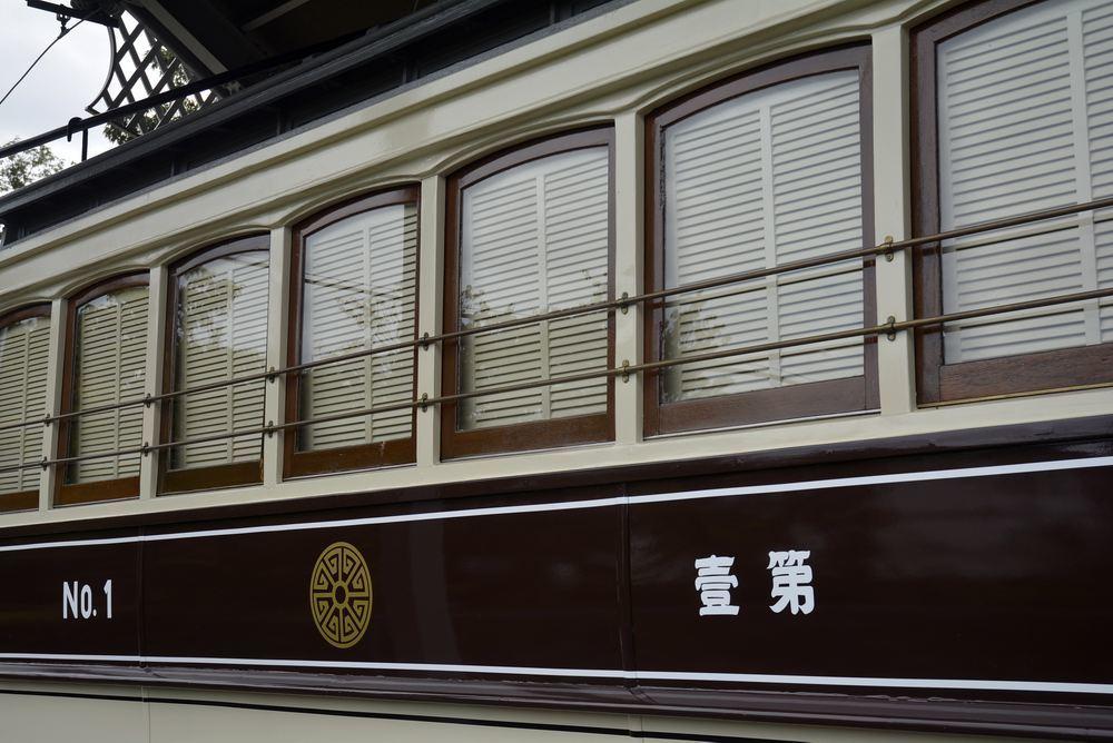 京都市電壱号_e0373930_21463358.jpg