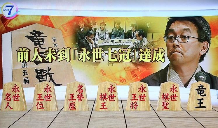 羽生、永世7冠達成! : サマースノーはすごいよ!!