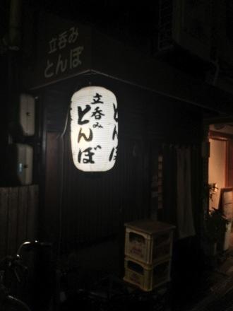 立ち飲みの聖地<堺東>1泊12食の旅!_f0146268_15120151.jpg
