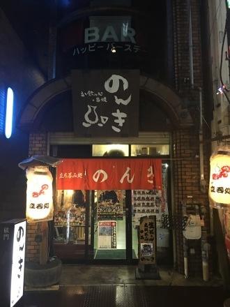 立ち飲みの聖地<堺東>1泊12食の旅!_f0146268_15152539.jpg