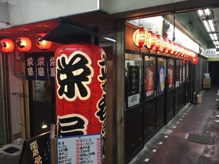 立ち飲みの聖地<堺東>1泊12食の旅!_f0146268_15164907.jpg