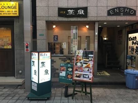 立ち飲みの聖地<堺東>1泊12食の旅!_f0146268_15180283.jpg
