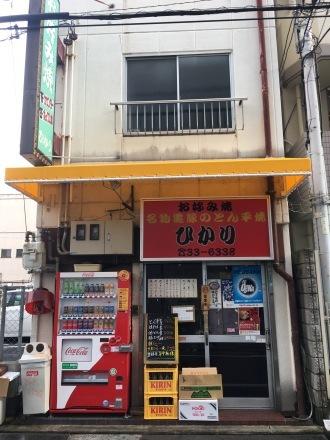 立ち飲みの聖地<堺東>1泊12食の旅!_f0146268_15232003.jpg