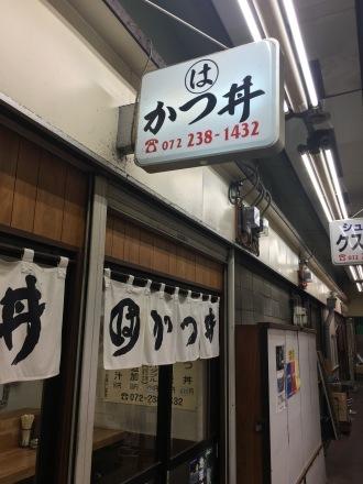立ち飲みの聖地<堺東>1泊12食の旅!_f0146268_15313099.jpg