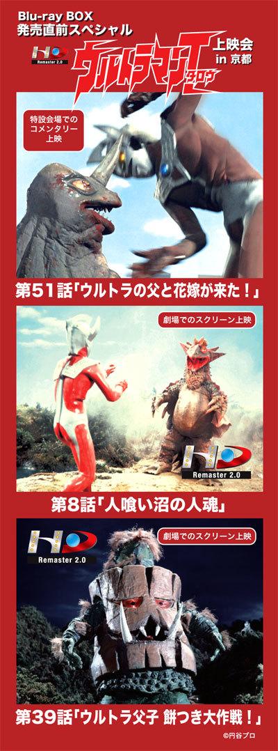 ウルトラ大全集PART.4スタート! 第1回は12/17 Blu-ray BOX発売直前 ウルトラマンタロウ上映会in京都!_a0180302_20415947.jpg