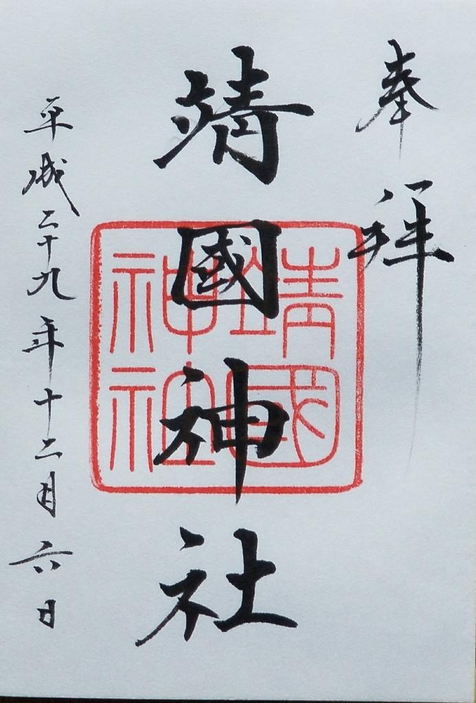 靖国神社にて_b0019313_15314277.jpg