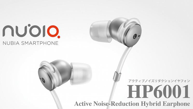NUBIA HP6001 アクティブノイズキャンセリングイヤフォン_c0329715_16233817.jpeg