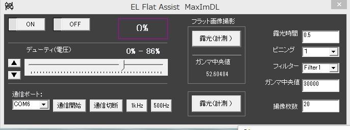 ELパネルによるフラット画像 撮影アシストアプリ_c0061727_16054501.jpg