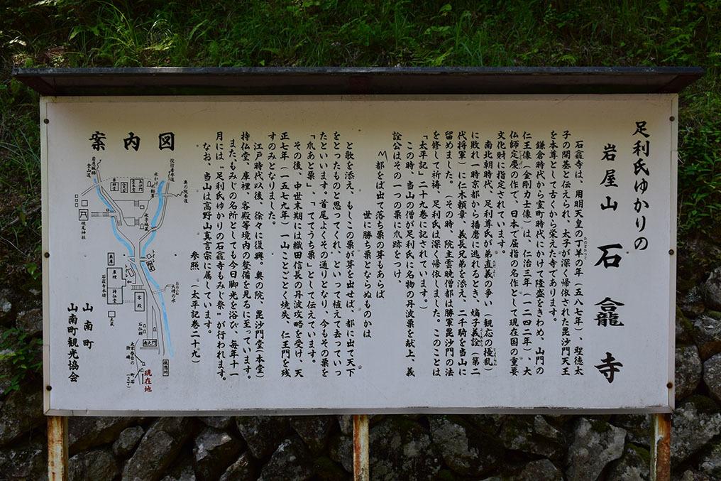 太平記を歩く。 その178 「石龕寺」 兵庫県丹波市_e0158128_10240018.jpg