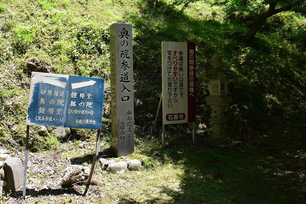 太平記を歩く。 その178 「石龕寺」 兵庫県丹波市_e0158128_10370199.jpg