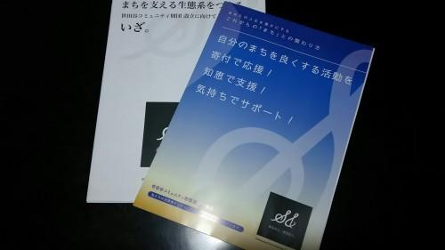 世田谷コミュニティ財団_e0089438_15455304.jpg