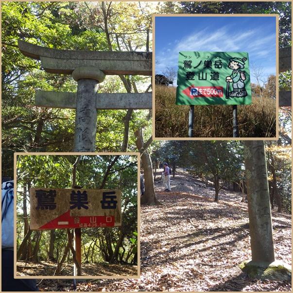 鷲巣岳_e0164643_14443676.jpg