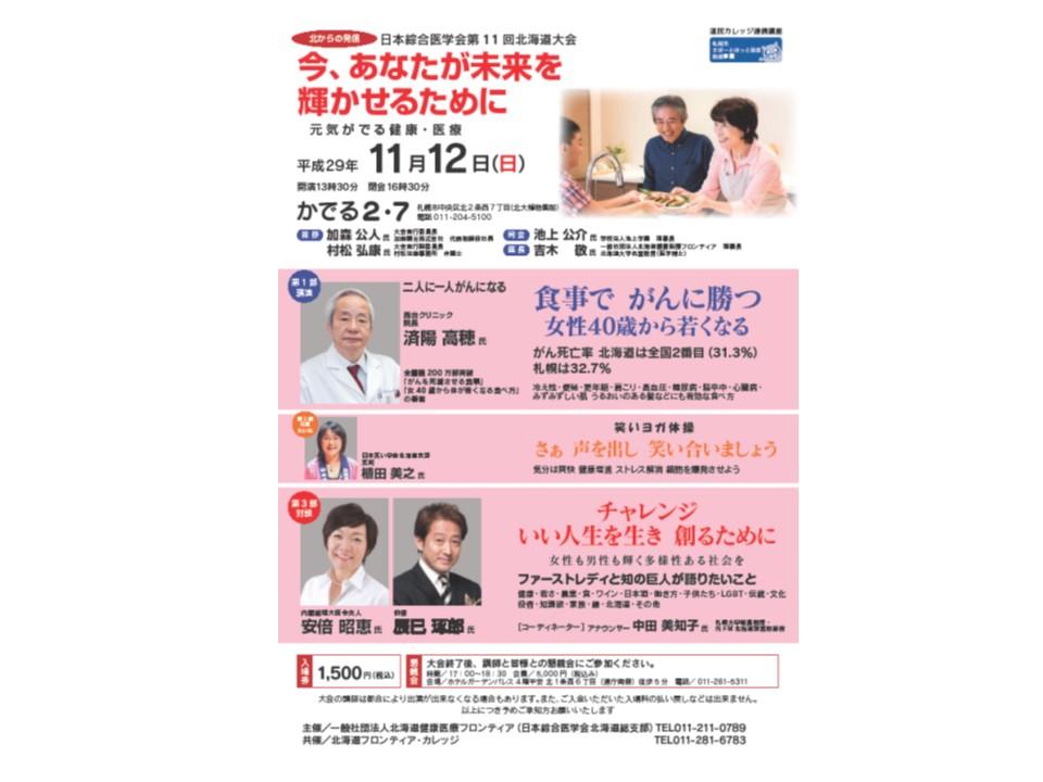 日本総合医学会第11回北海道大会_d0225752_22573875.jpg