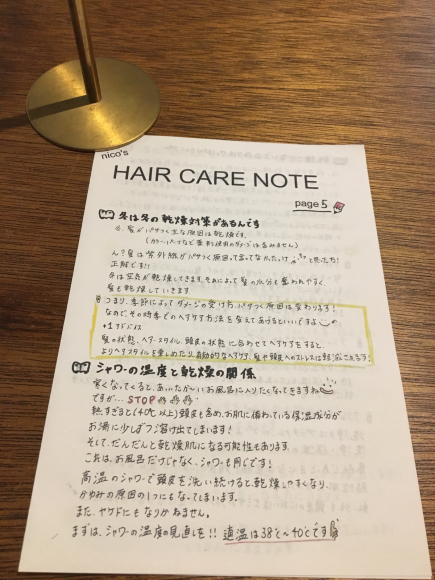 new!hair care note!!_a0234454_20210465.jpg