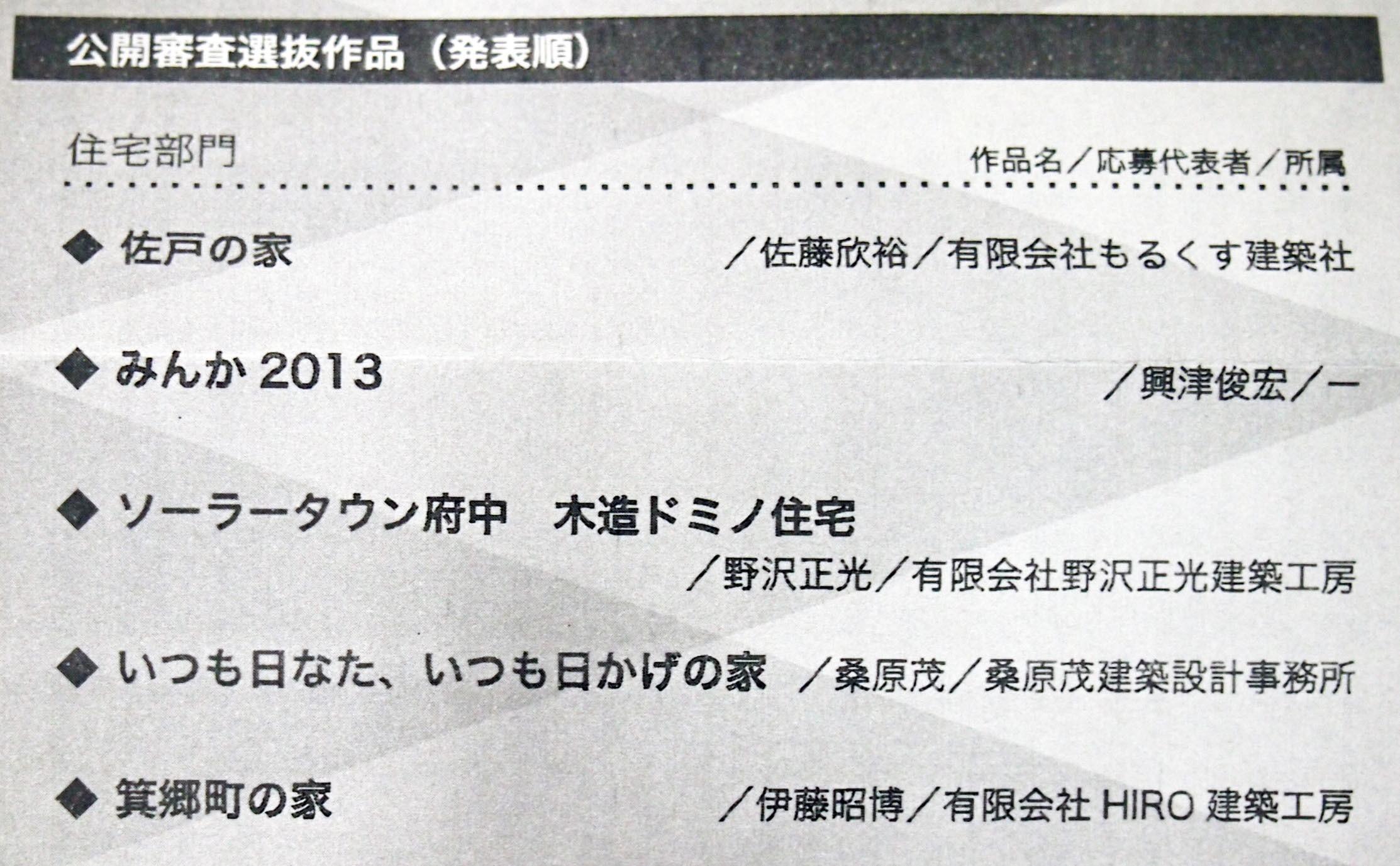 JIA環境建築賞_b0015157_16262413.jpg