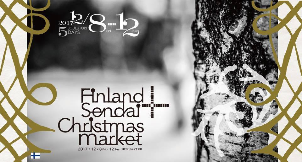 5日間限定 仙台駅前で開催のクリスマスマーケットに出店!!_c0186460_12114251.jpg