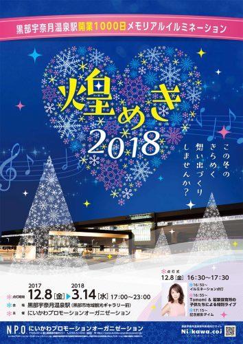 12月の街はキラキラ_a0243562_08380534.jpg