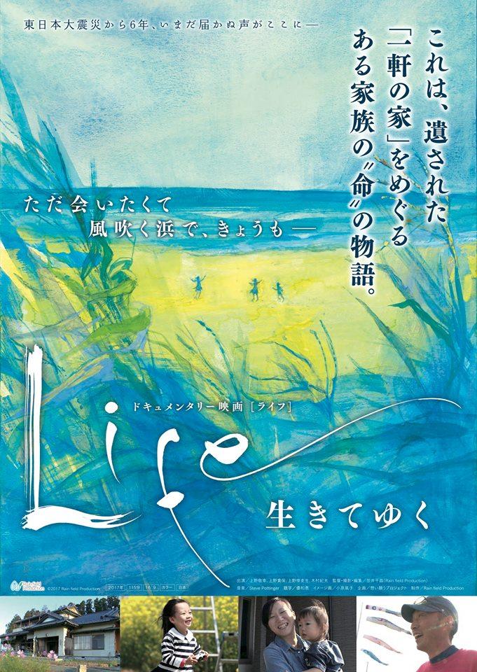 12・16ドキュメンタリー映画『Life 生きてゆく』鎌倉プレ上映会_c0014967_1222633.jpg