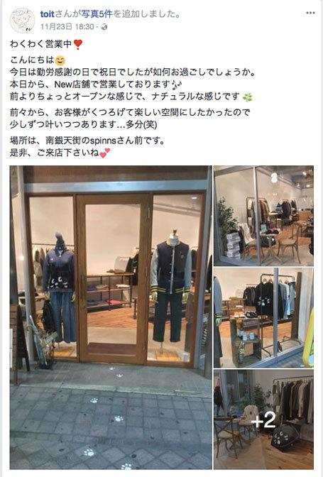 店舗移転のお知らせ_b0274170_14094921.jpg