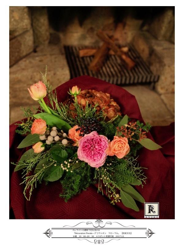 Christmas Decoration F.L.ライトの建物で花を活ける 「Décoration Florale―デコラシオン フローラル」_c0128489_21091791.jpg