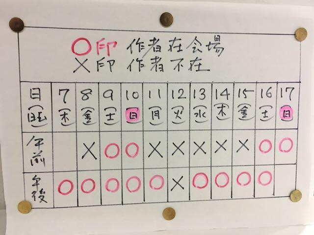 播磨鉄牛展2日目_a0077203_17594621.jpg