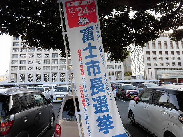 今年の国からの交付金獲得率は全国の自治体平均57.2%に対し、富士市は62.9%!_f0141310_08112553.jpg