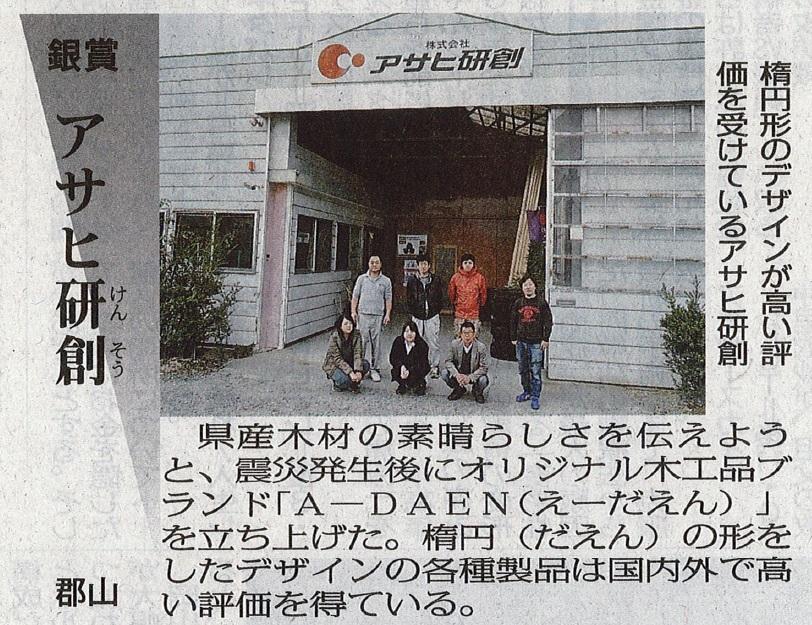 第3回ふくしま産業賞 銀賞を受賞しました!!_d0250833_12585277.jpg