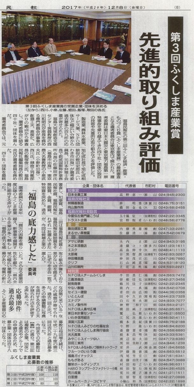 第3回ふくしま産業賞 銀賞を受賞しました!!_d0250833_13062552.jpg