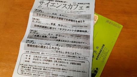 「公民館サイエンスカフェ」のおしらせ_c0190960_20503366.jpg