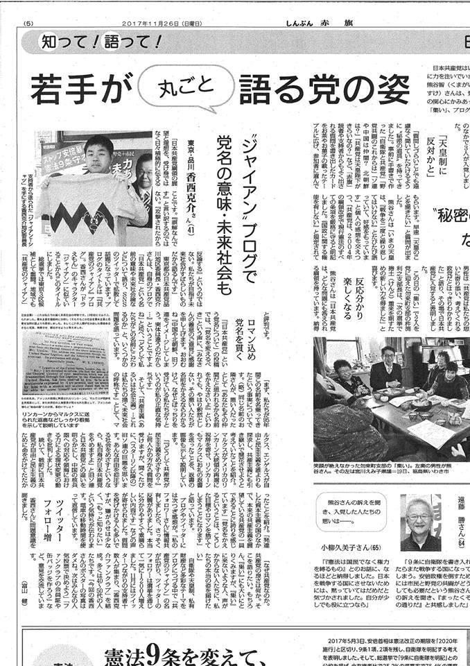 日本でめざす共産主義はワンダフル①_a0264677_09240373.jpg