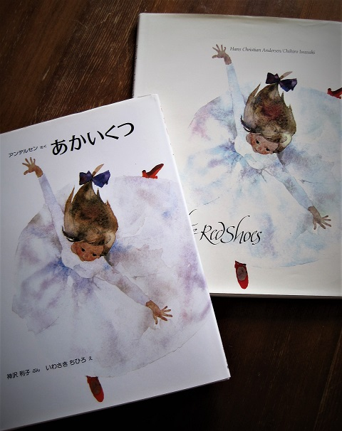Book:いわさきちひろ「あかいくつ」&「The RedShoes」_c0084183_15182412.jpg