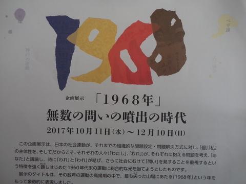 【1968年】 ~佐倉の歴史民俗博物館に行く_b0050651_82724100.jpg