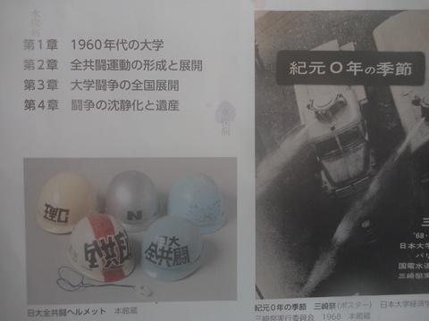 【1968年】 ~佐倉の歴史民俗博物館に行く_b0050651_828515.jpg