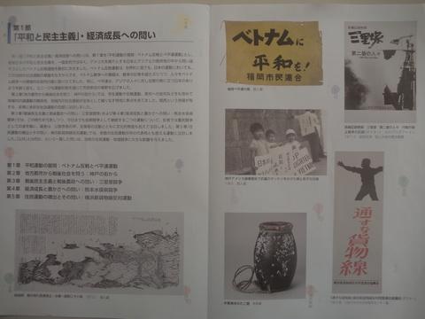 【1968年】 ~佐倉の歴史民俗博物館に行く_b0050651_828815.jpg