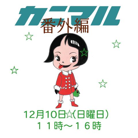 12月10日はカニマル番外編!!<開催直前情報。_a0044064_21585367.jpg