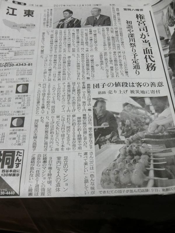 12月10日(日)今朝の読売新聞江東版_d0278912_23083145.jpg