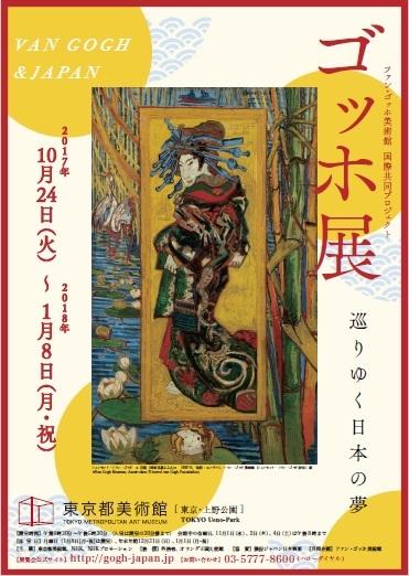 東京都美術館 『ゴッホ展 巡りゆく日本の夢』_a0326295_16283672.jpg