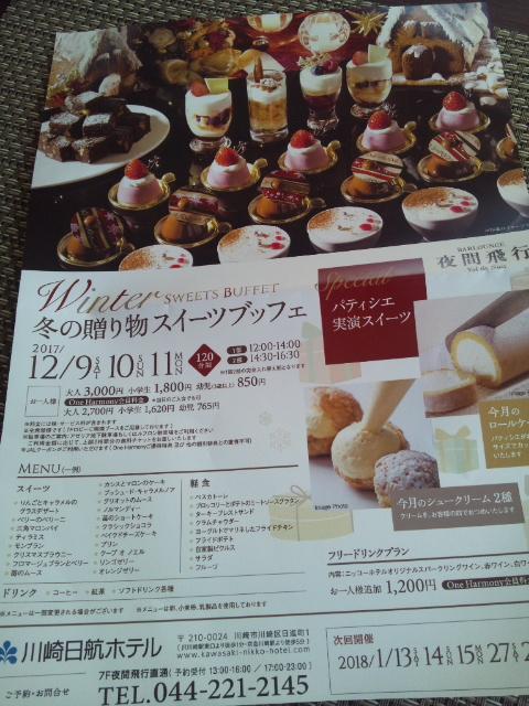 川崎日航ホテル 夜間飛行 冬の贈り物スイーツブッフェ_f0076001_22114377.jpg